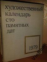 Сто памятных дат. Художественный календарь на 1979