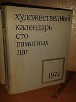 Сто памятных дат. Художественный календарь на 1974