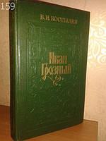 Иван Грозный. В 3 томах. Том 1