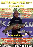 Слёт подводных охотников KatranGun Fest-2017!