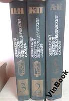 Украинский советский энциклопедический словарь 3т