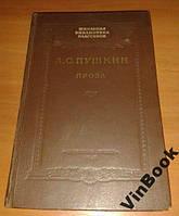А.С. Пушкин Проза