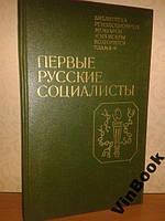 Первые русские социалисты