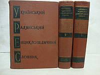 Український радянський енцеклопедичний словник 3т