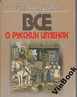Конева, Л.С. Все о русских именах