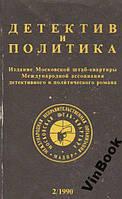 Детектив и политика. 1990. Выпуск 2