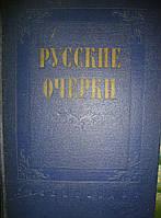 Русские очерки. В трех томах. Том 2
