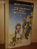 Е. Успенський 25 професій Маші Філіпенко