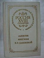 Россия XVIII столетия. Записки княгини Е. Р. Дашковой