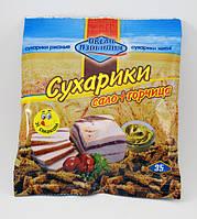 Сухарики со вкусом сала и горчицы 35 г. (120 шт. в ящике)