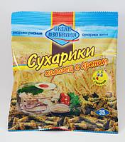 Сухарики со вкусом холодца и хрена 35 г. (120 шт. в ящике)