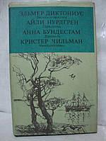 Библиотека финской литературы