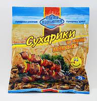 Сухарики со вкусом шашлыка 35 г. (120 шт. в ящике)