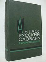 Англо-русский словарь с иллюстрациями / An English-Russian Illustrated Dictionary