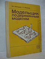 Модельщик по деревянным моделям. Учебное пособие