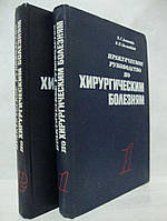 Практическое руководство по хирургическим болезням (комплект из 2 книг)