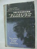 """Экспедиция """"Famous"""". Три тысячи метров в глубь Атлантики"""