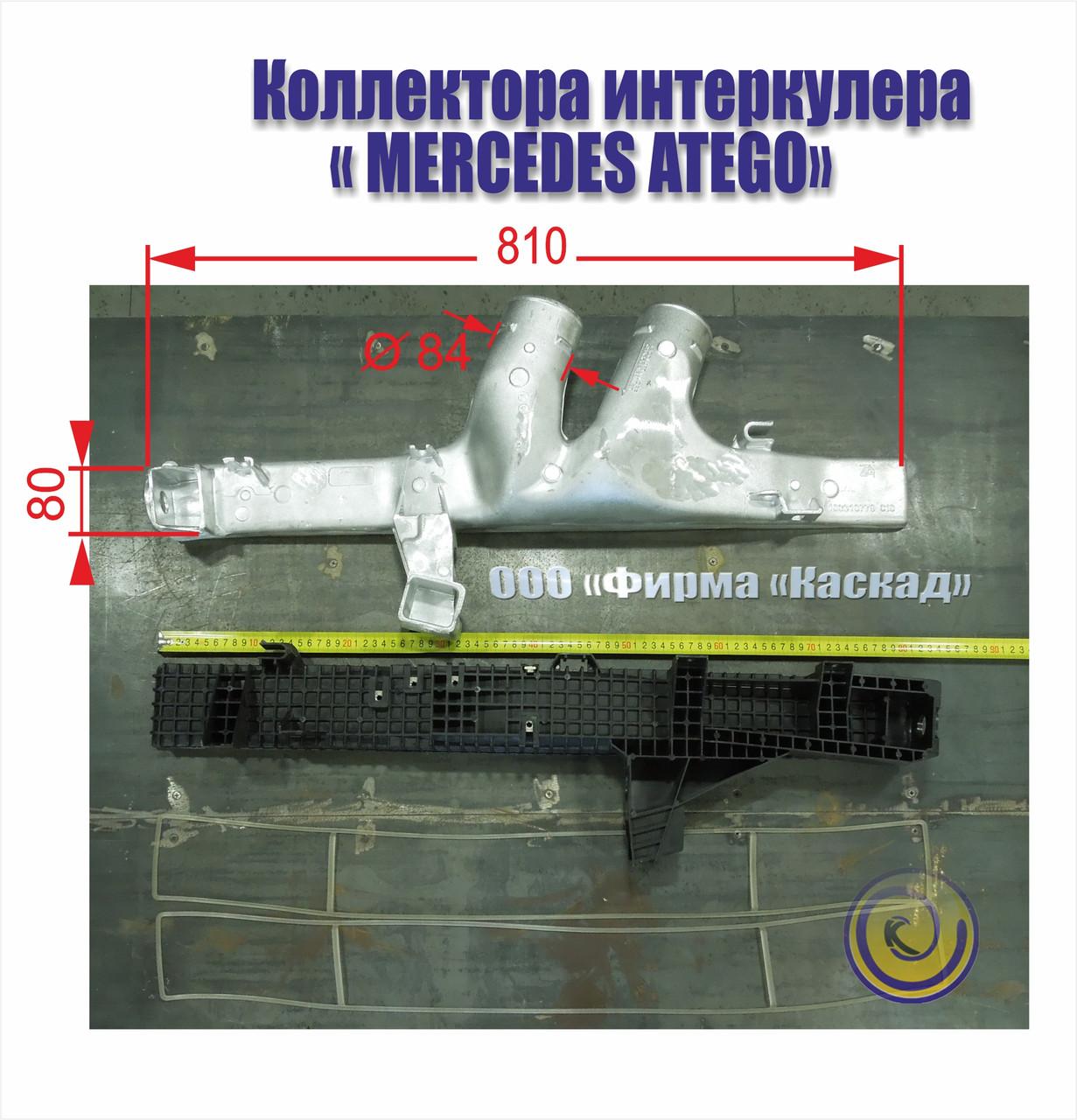 """Коллектора на интеркулер автомобиля """"Mercedes Atego"""" ,новые."""