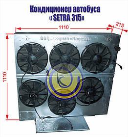 """Кондиционер ( конденсор ) для автобуса """" SETRA 315"""""""