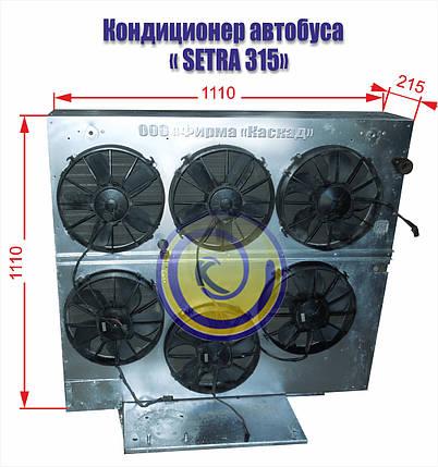 """Кондиционер ( конденсор ) для автобуса """" SETRA 315"""", фото 2"""