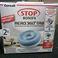 Таблетки Ceresit СТОП ВЛАГА, 2 × 450гр