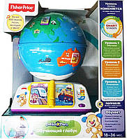 Интерактивная игрушка Fisher Price Умный глобус с технологией Smart Stages более 100 песен (рус.), фото 7