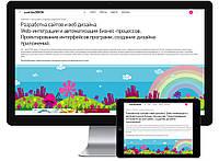 Разработка сайтов в Украине, Киев