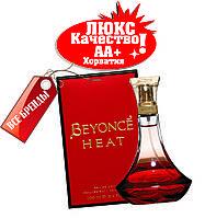 Beyonce Heat  Хорватия Люкс качество АА++ Бейонсе Хэт