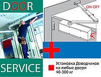 Установка Доводчика на стандартные двери 40-90 кг
