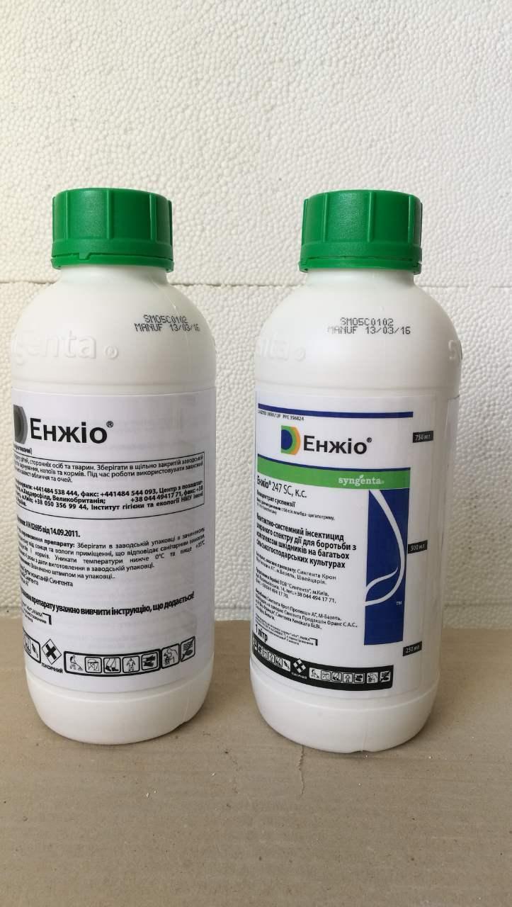 Инсектицид Энжио ( Европа)
