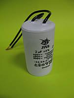 Конденсатор CBB-60 2uF рабочий 450VAC 30*50 Гибкие выводы JYUL