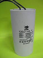 Конденсатор CBB-60 120uF 450VAC 65*130 Гнучкі висновки JYUL