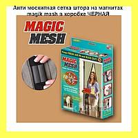 Анти москитная сетка штора на магнитах magik mash в коробке ЧЕРНАЯ!Акция