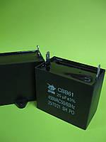 Конденсатор CBB-61 25uF 450VAC на клеммах 6,3мм JYUL