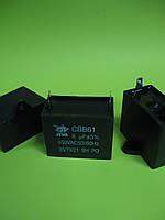 Конденсатор CBB-61 8uF 450VAC на клеммах 6,3мм JYUL