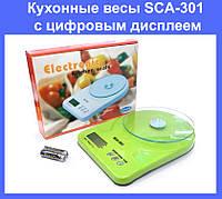 Кухонные весы SCA-301 с цифровым дисплеем