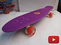 Лонгборд penny board с подсветкой в колесах, фиолетовый