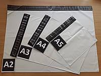 Пакеты курьерские. А5. 19х24+4клапан