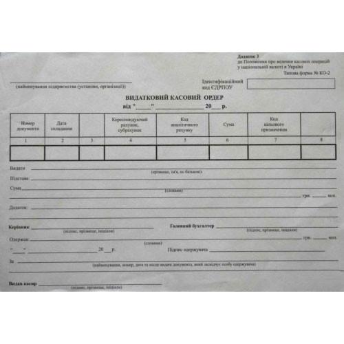 Видатковий касовий ордер А5, офсет,100 аркушів