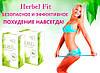 Herbel Fit - чай для схуднення (Хербел Фіт) - коробка