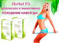 Herbel Fit - чай для похудения (Хербел Фит) - коробка