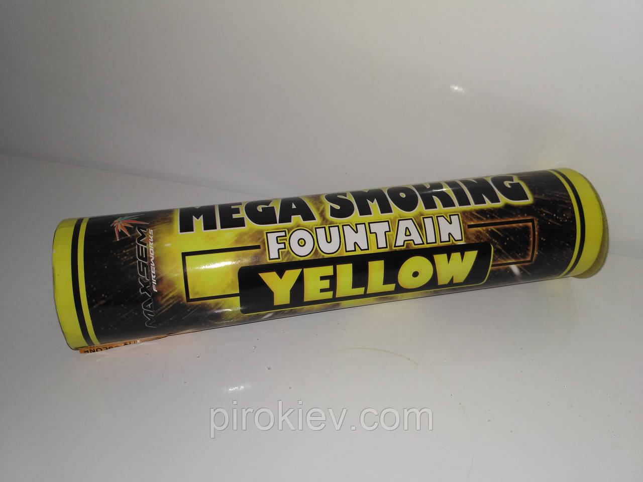 Большой двойной дым желтого цвета MAXSEM MA0514