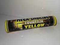 Большой двойной дым желтого цвета MAXSEM MA0514, фото 1