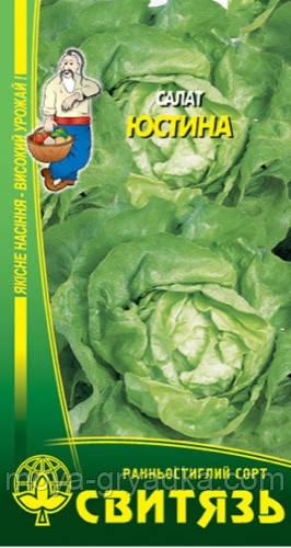 Юстина 0,5г (рс)(гол.зел) салат СВ