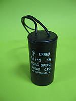Конденсатор пусковой CBB-60 1uF 450VAC 26*52 гибкие выводы