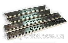 Накладки на пороги Kia Carens 4 (накладки порогов Киа Каренс 4)