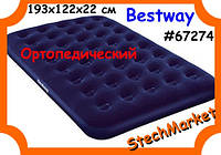 Матрас Bestway 67274 флокированный 193x122x22см