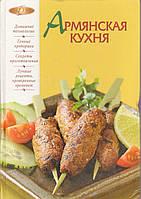 Армянская кухня И.А.Родионова