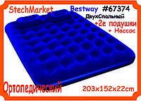 Двухспальный Матрас Bestway 67374 203x152x22 см