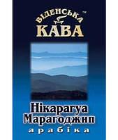 Кофе в зернах Віденська кава Арабика Никарагуа Марагоджип 0,5кг
